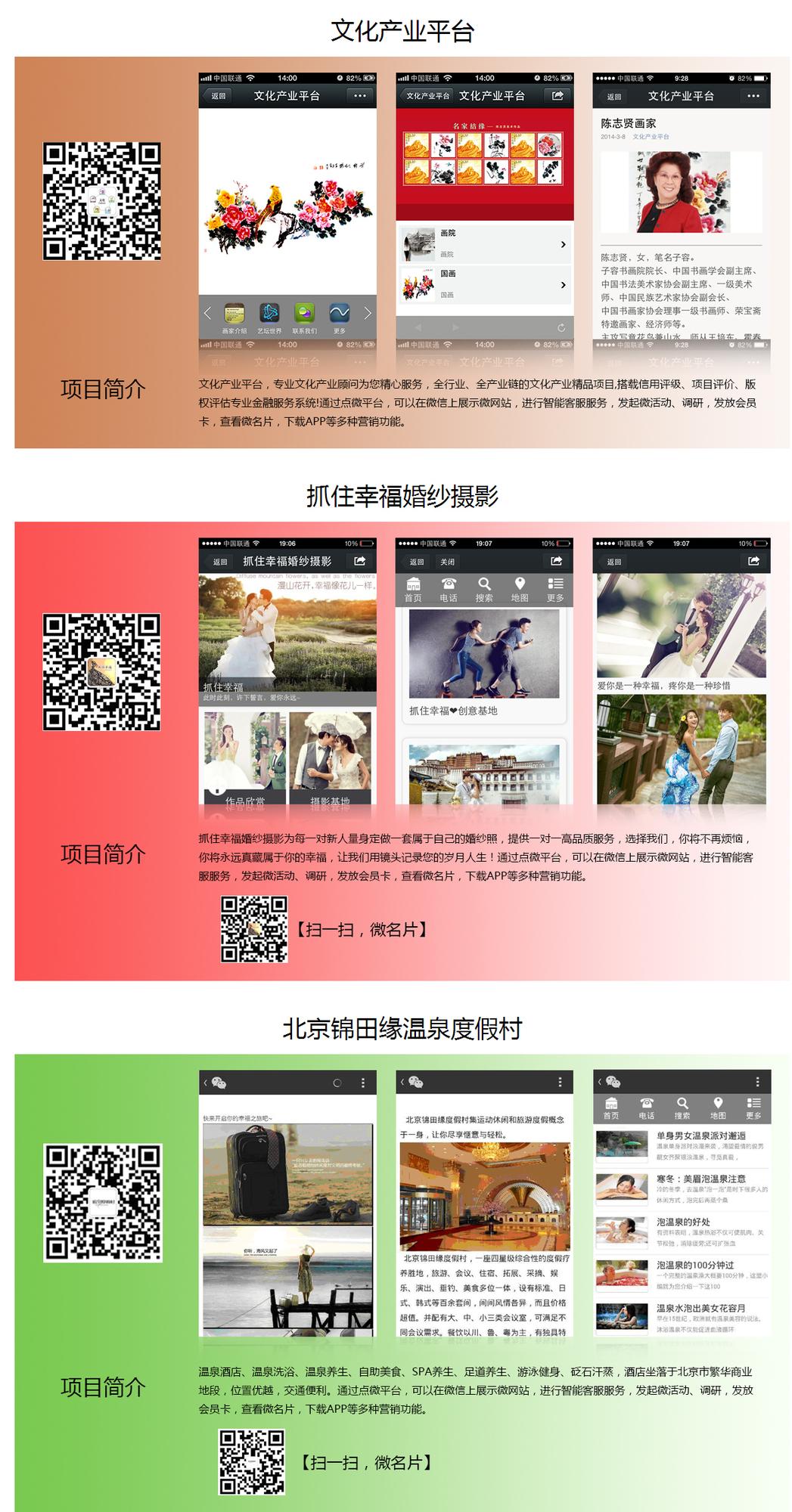 微信营销a3