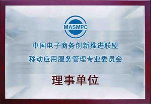 中国电子商务创新推进联盟移动应用服务管理专业委员会