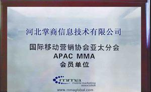 国际移动营销协会亚太分会会员单位